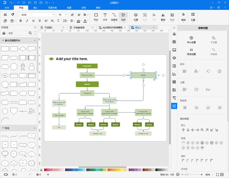 系统流程图文本