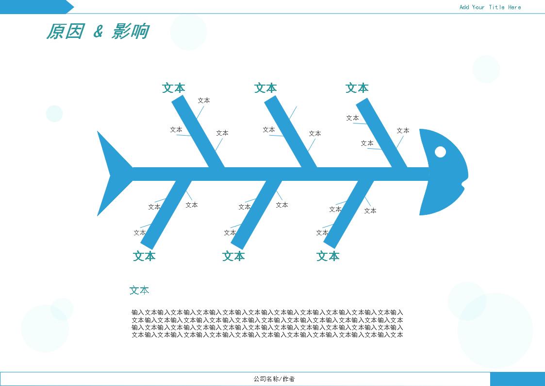 鱼骨图例图