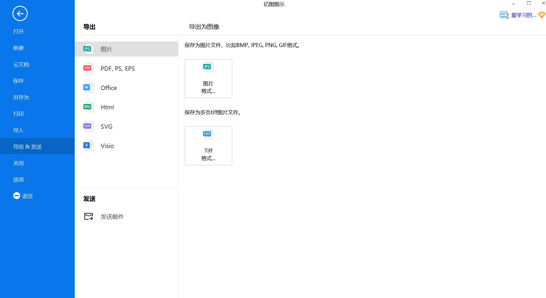 UML类图保存
