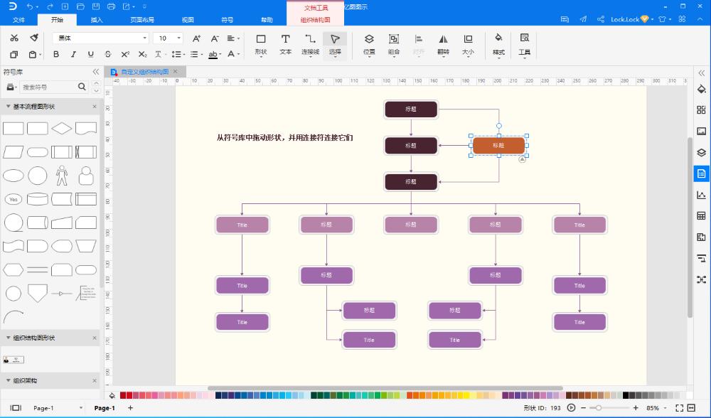 组织结构图文本