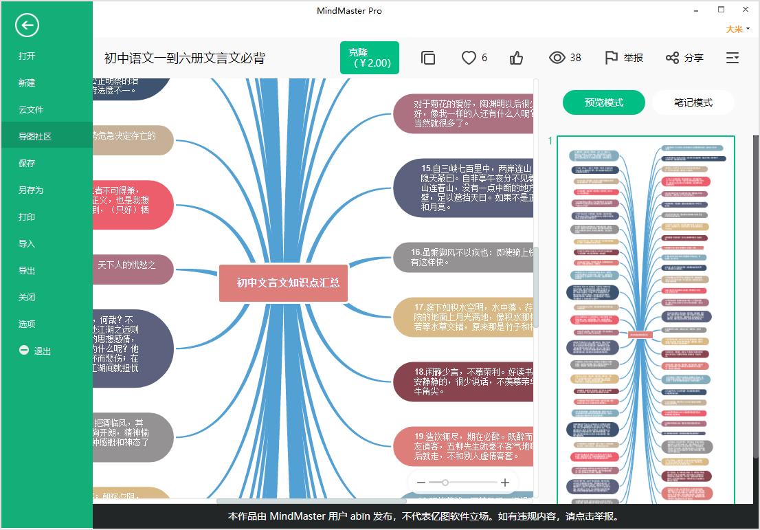 初中语文文言文