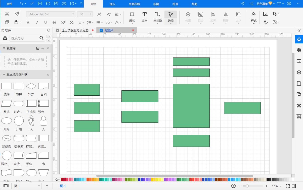 学院业务流程图
